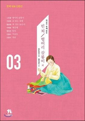빈처/벙어리 삼룡이
