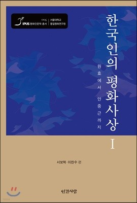 한국인의 평화사상 1