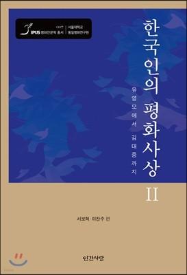 한국인의 평화사상 2