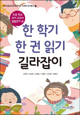 한 학기 한 권 읽기 길라잡이