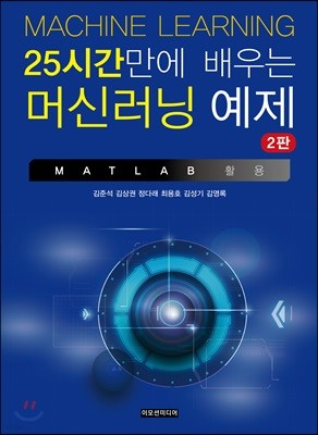25시간만에 배우는 머신러닝 예제 : MATLAB 활용