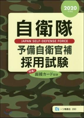 '20 自衛隊予備自衛官補採用試驗