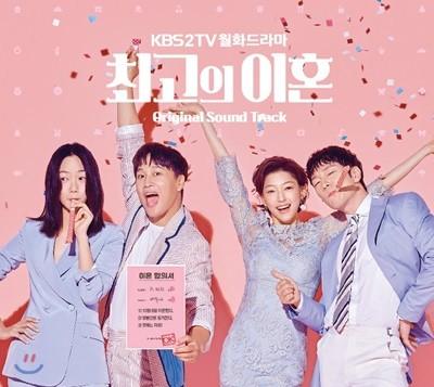 최고의 이혼 (KBS 2TV 월화드라마) OST