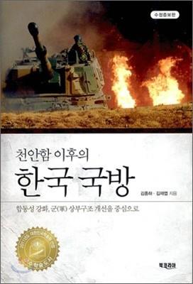천안함 이후의 한국 국방
