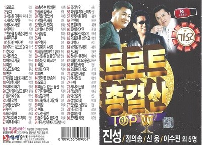 [USB 앨범] 트로트 총결산 80곡