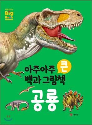 아주아주 큰 백과 그림책 : 공룡