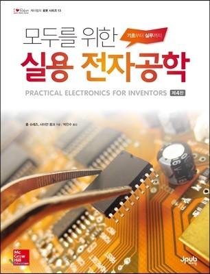 모두를 위한 실용 전자공학