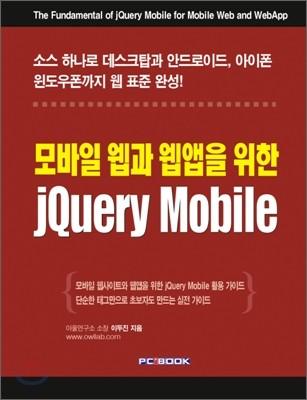 모바일 웹과 웹앱을 위한 jQuery Mobile