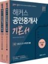2019 해커스 공인중개사 기본서 1차 민법 및 민사특별법