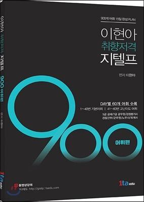 이현아 취향저격 G-TELP 어휘 900