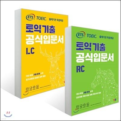 ETS 토익 기출 공식입문서 RC+LC 세트