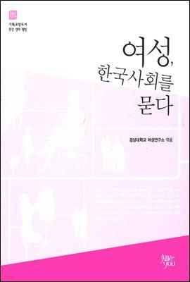 여성, 한국사회를 묻다