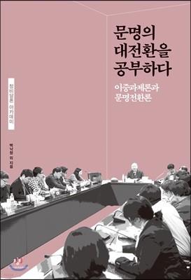 문명의 대전환을 공부하다