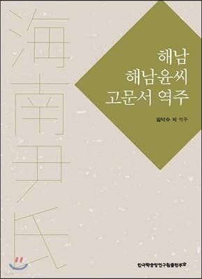 해남 해남윤씨 고문서 역주
