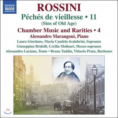 Alessandro Marangoni 로시니: 피아노 작품 11집 (Rossini: Complete Piano Music 11)