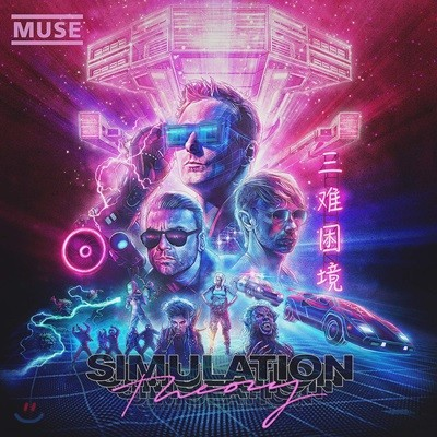 MUSE - Simulation Theory 뮤즈 정규 8집 [LP]