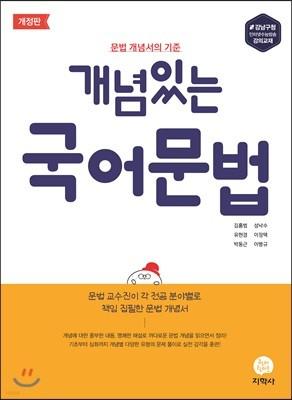 개념 있는 국어 문법