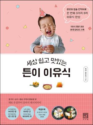 [중고] 세상 쉽고 맛있는 튼이 이유식
