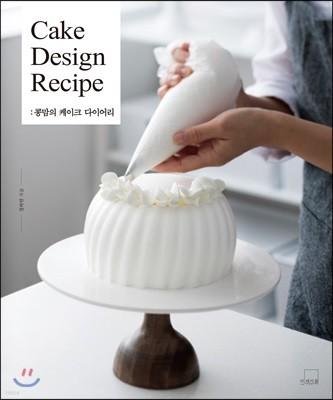 콩맘의 케이크 다이어리 Cake Design Recipe