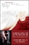 향수 - 어느 살인자의 이야기(양장본) /파트리크 쥐스킨트 / 2006.08(신판45쇄)