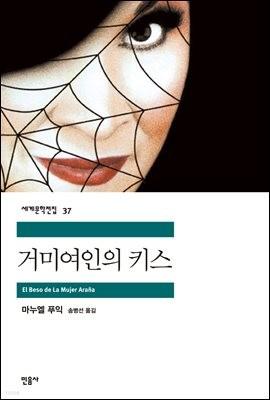거미여인의 키스 - 세계문학전집 037