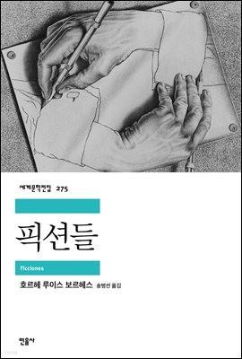 픽션들 - 세계문학전집 275