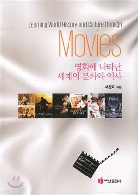 영화에 나타난 세계의 문화와 역사