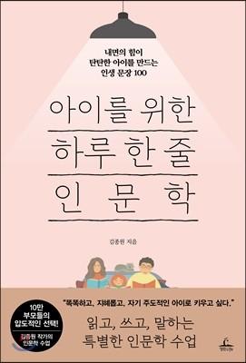 아이를 위한 하루 한 줄 인문학