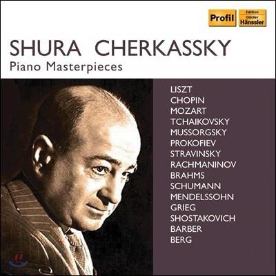 Shura Cherkassky 슈라 체르카스키 1950~60년대 녹음 모음집 (Piano Masterpieces)
