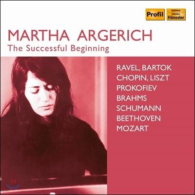 Martha Argerich 마르타 아르헤리치 10~20대 초반 연주 모음집 (The Successful Beginning)
