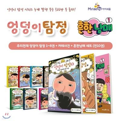 추리천재 엉덩이 탐정 1~8권 + 카레사건 + 흔한남매 (전10권)