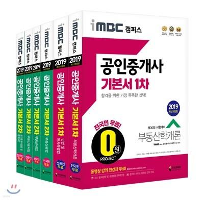 2019 iMBC 캠퍼스 공인중개사 기본서 1,2차 세트
