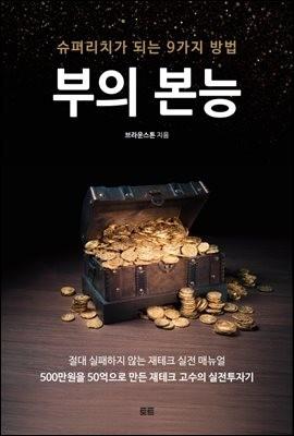 [대여] 부의 본능