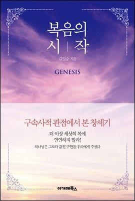 복음의 시작 - 구속사적 관점에서 본 창세기