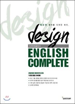 디자인 잉글리쉬 Design English COMPLETE 경찰영어 동형모의고사