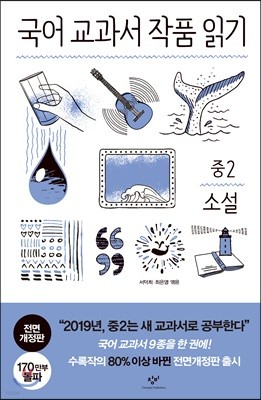 국어 교과서 작품 읽기 중2 소설