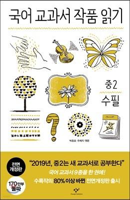 국어 교과서 작품 읽기 중2 수필