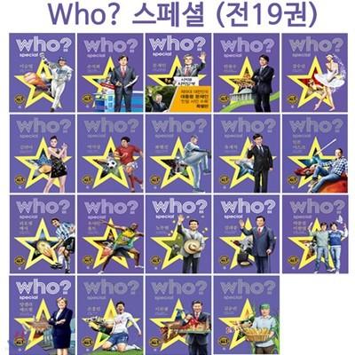 [3종특별선물증정] who 스페셜 인물시리즈 전19권