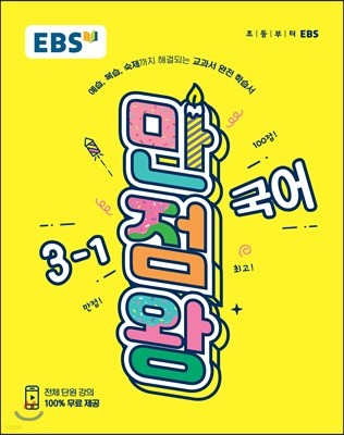EBS 초등 기본서 만점왕 국어 3-1 (2019년)