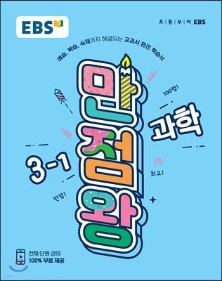 EBS 초등 기본서 만점왕 과학 3-1 (2019년)