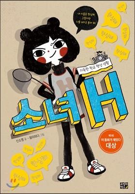 소녀 H : 지독한 학교 행성 생활