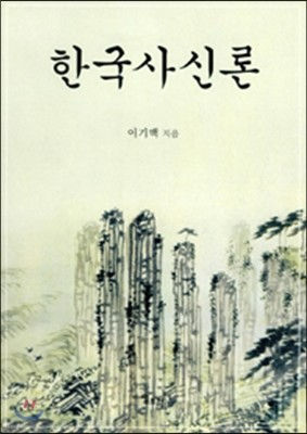 한국사신론