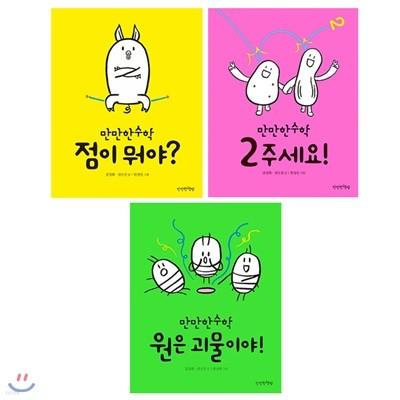 만만한수학 시리즈 1~3권 세트(노트 증정) : 점이 뭐야?/2 주세요!/원은 괴물이야!