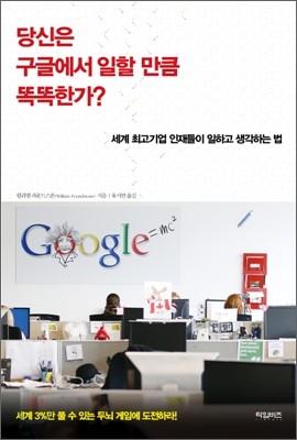 당신은 구글에서 일할 만큼 똑똑한가?
