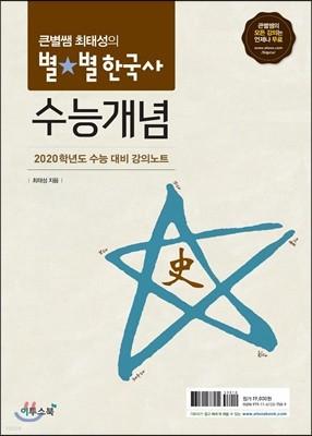 큰별쌤 최태성의 별별한국사 수능개념 (2019년)