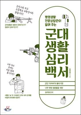 군대생활 심리백서