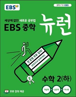 EBS 중학 뉴런 수학 2 (하) (2020년용)
