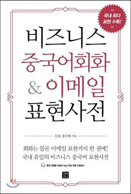 비즈니스 중국어회화 & 이메일 표현사전