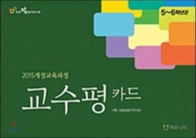교수평 카드 : 5-6학년 군