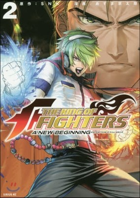 THE KING OF FIGHTERS ~A NEW BEGINNING~ 2